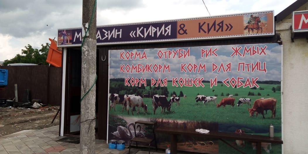 Магазин комбикорма и корма для домашних животных в Энеме и Суповский