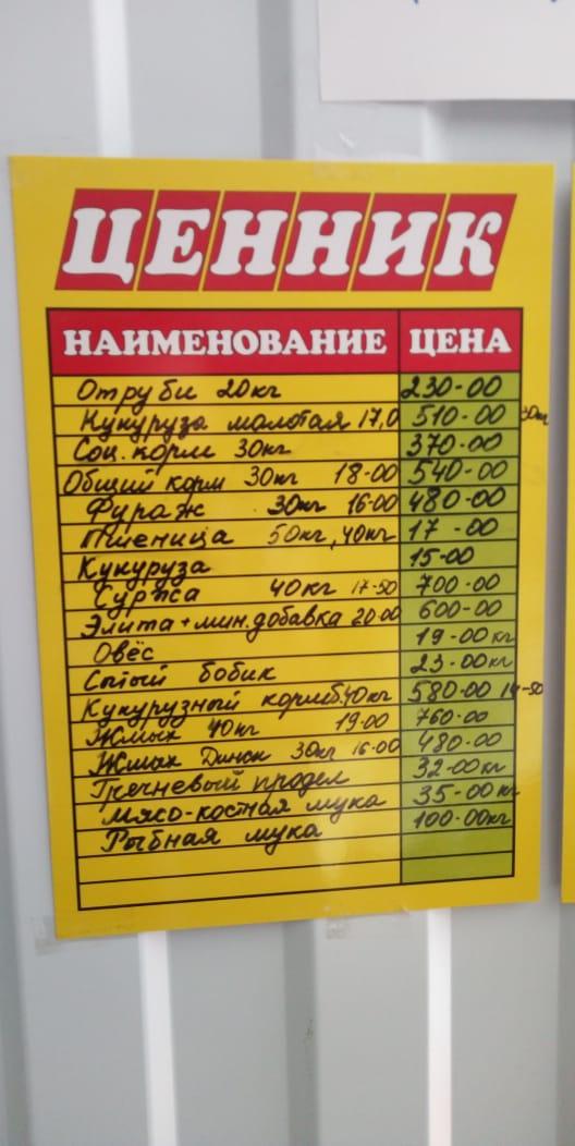 Комбикорма для птицы, для кошек и собак в Суповский