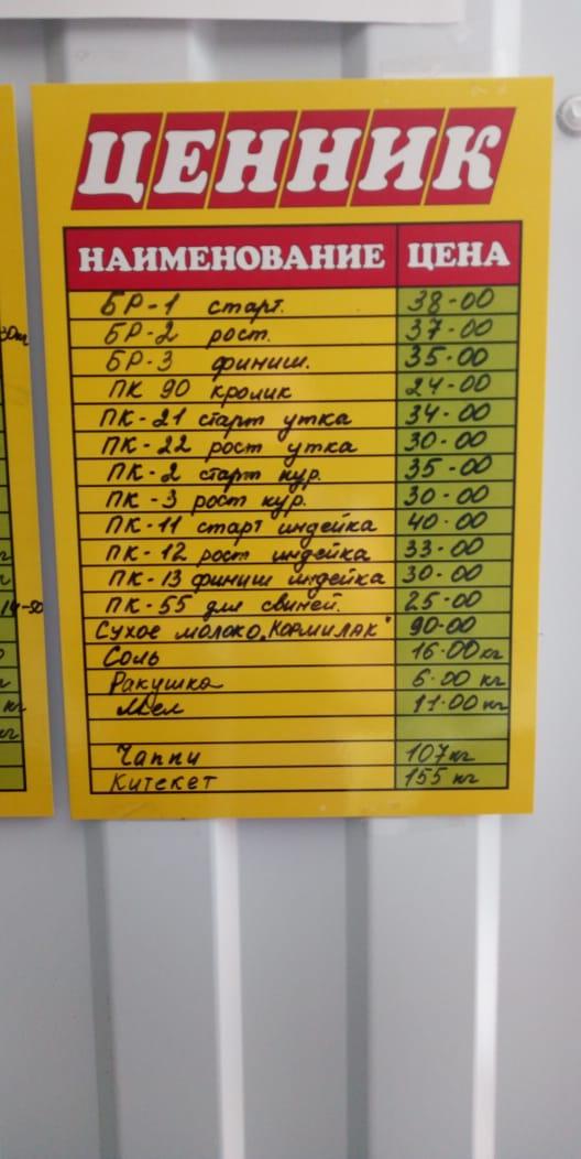 Комбикорм купить в Тахтамукайском районе п.Энем х.Суповский